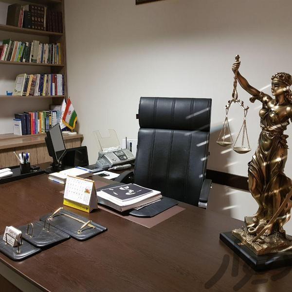 وکیل پایه یک دادگستری اصفهان